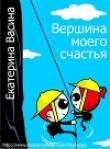Книга Вершина моего счастья (СИ) автора Екатерина Васина