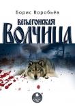 Книга Весьёгонская волчица автора Борис Воробьев