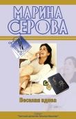 Книга Веселая вдова автора Марина Серова