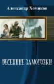 Книга Весенние заморозки (СИ) автора Александр Хомяков
