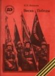 Книга Весна Победы автора Николай Яковлев