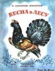 Книга Весна в лесу автора Иван Соколов-Микитов