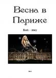 Книга Весна в Париже (СИ) автора Евгений Перепечаев