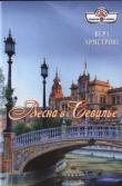Книга Весна в Севилье автора Вера Армстронг