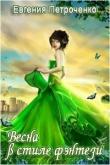 Книга Весна в стиле фэнтези (СИ) автора Евгения Петроченко