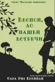 Книга Весной, до нашей встречи (ЛП) автора Сара Риз Бреннан