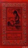 Книга Весы смерти (Смерть и золото) автора Уилбур Смит