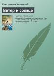 Книга Ветер и солнце автора Константин Ушинский