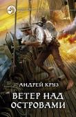 Книга Ветер над островами автора Андрей Круз