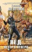 Книга Ветер с севера автора Евгений Щепетнов