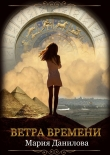 Книга Ветра времени автора Мария Данилова