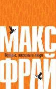 Книга Ветры, ангелы и люди автора Макс Фрай