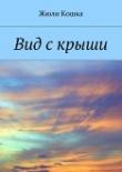 Книга Вид с крыши автора Жюли Кошка