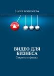 Книга Видео для Бизнеса автора Нина Алексеева