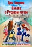 Книга Викентий-Мравьед (сказка) автора Дина Бакулина