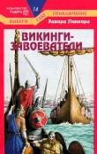 Книга Викинги-завоеватели автора Эдвард Паккард