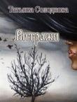 Книга Витражи (СИ) автора Татьяна Солодкова