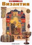 Книга Византия автора Сергей Иванов