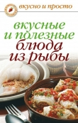 Книга Вкусные и полезные блюда из рыбы автора Дарья Нестерова