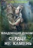 Книга Владеющие духом: сердце не камень (СИ) автора Ксения Каретникова