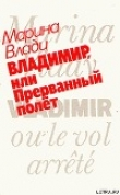 Книга Владимир, или Прерванный полет автора Марина Влади