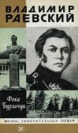 Книга Владимир Раевский автора Фока Бурлачук
