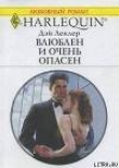 Книга Влюблен и очень опасен автора Дэй Леклер