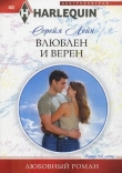 Книга Влюблен и верен автора Сорейя Лейн