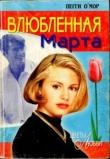 Книга Влюбленная Марта автора Пегги О'Мор