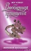 Книга Влюбленная принцесса автора Мэг Кэбот