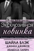 Книга Влюбленность Рейн (ЛП) автора Шайла Блэк