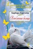 Книга Влюбленные беглецы автора Барбара Картленд