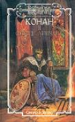Книга Влюбленные из Хоарезма автора Торн Стюарт