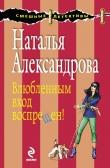 Книга Влюбленным вход воспрещен! автора Наталья Александрова