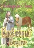 Книга Влюбленный викинг автора Александра фон Лоренц