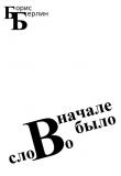 Книга Вначале было слово автора Борис Берлин