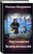 Книга Вне спектра, или остаться собой (СИ) автора Наталья Мазуркевич