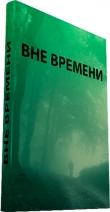 Книга Вне времени (СИ) автора Виктор Тоньшин