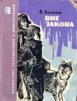 Книга Вне закона автора Владислав Акимов