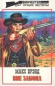 Книга Вне закона автора Макс Брэнд