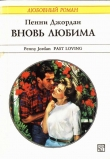Книга Вновь любима (Возвращение любви) автора Пенни Джордан