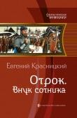 Книга Внук сотника автора Евгений Красницкий