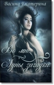 Книга Во мне Луны загадка (СИ) автора Екатерина Васина