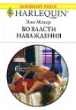 Книга Во власти наваждения автора Энн Мэтер
