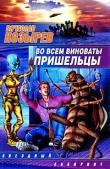Книга Во всем виноваты пришельцы автора Вячеслав (1) Козырев