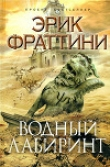 Книга Водный Лабиринт автора Эрик Фраттини