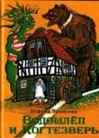 Книга Водошлёп и Когтезверь автора Отфрид Пройслер