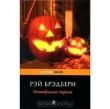 Книга Водосток автора Рэй Дуглас Брэдбери