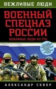 Книга Военный спецназ России. Вежливые люди из ГРУ автора Александр Север