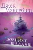 Книга Военный талант автора Джек Макдевит